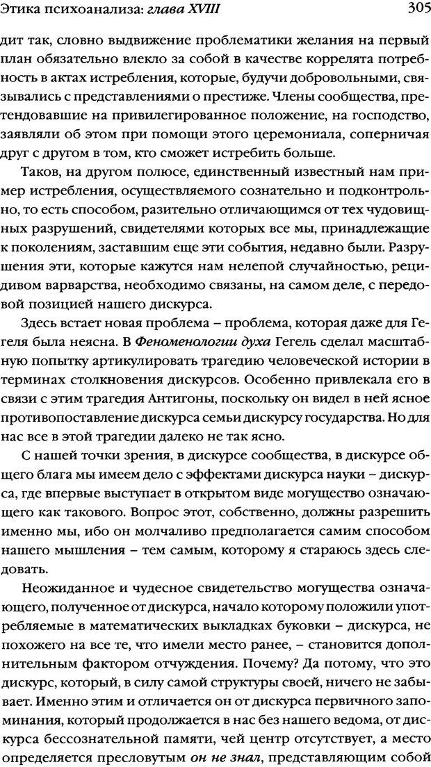 DJVU. Семинары. Книга 7. Этика психоанализа. Лакан Ж. Страница 300. Читать онлайн