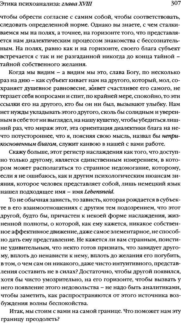 DJVU. Семинары. Книга 7. Этика психоанализа. Лакан Ж. Страница 302. Читать онлайн