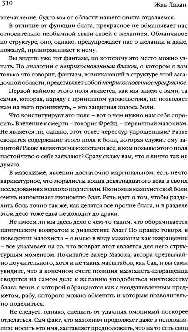 DJVU. Семинары. Книга 7. Этика психоанализа. Лакан Ж. Страница 305. Читать онлайн