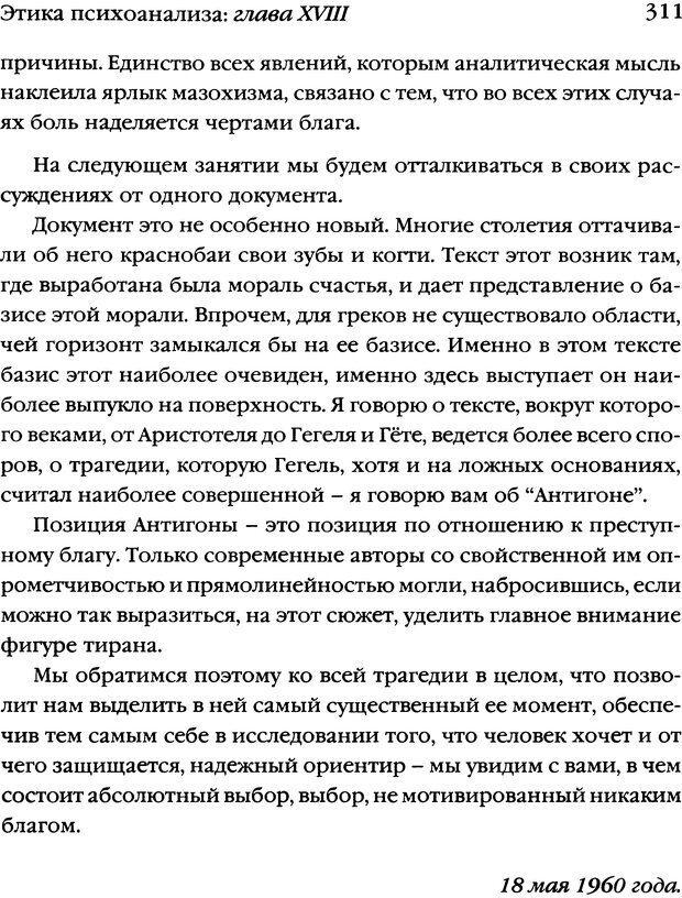 DJVU. Семинары. Книга 7. Этика психоанализа. Лакан Ж. Страница 306. Читать онлайн