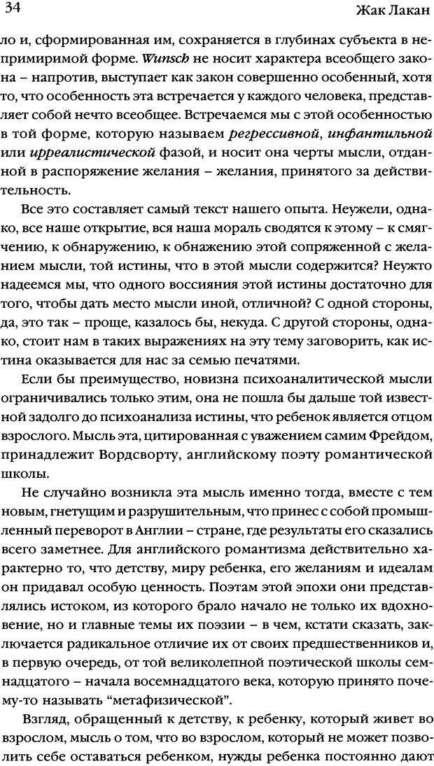 DJVU. Семинары. Книга 7. Этика психоанализа. Лакан Ж. Страница 31. Читать онлайн