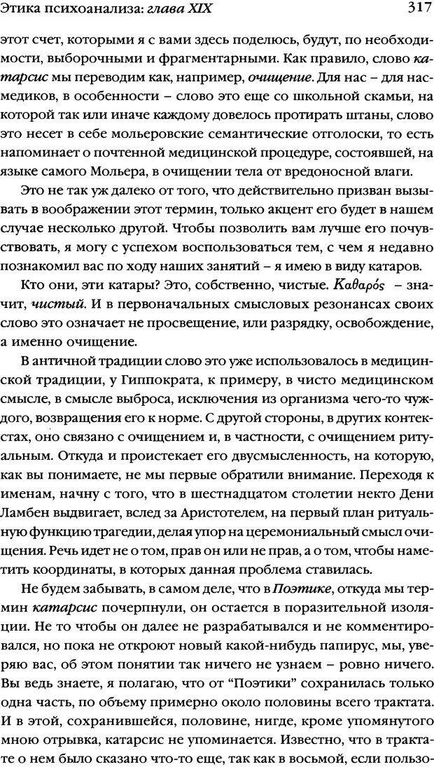 DJVU. Семинары. Книга 7. Этика психоанализа. Лакан Ж. Страница 310. Читать онлайн