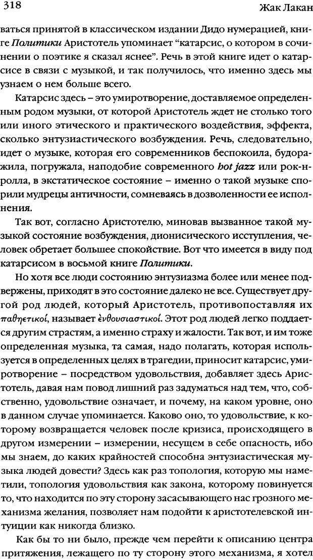 DJVU. Семинары. Книга 7. Этика психоанализа. Лакан Ж. Страница 311. Читать онлайн
