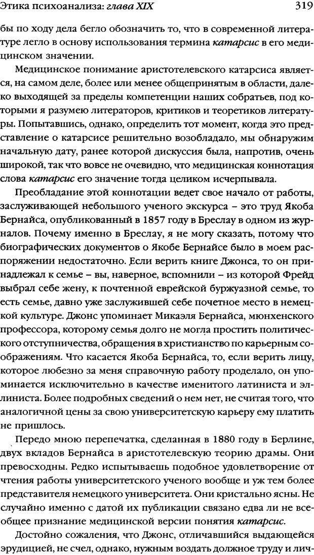 DJVU. Семинары. Книга 7. Этика психоанализа. Лакан Ж. Страница 312. Читать онлайн