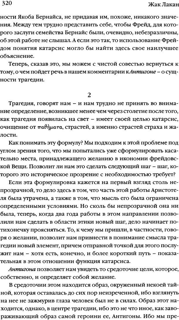 DJVU. Семинары. Книга 7. Этика психоанализа. Лакан Ж. Страница 313. Читать онлайн