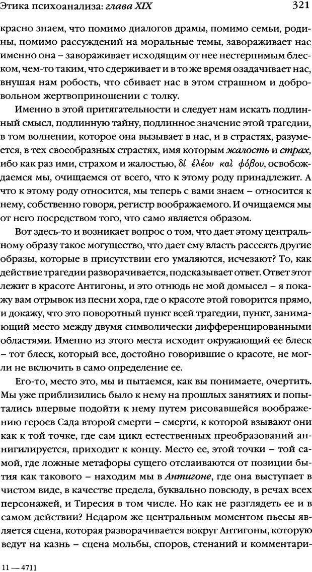 DJVU. Семинары. Книга 7. Этика психоанализа. Лакан Ж. Страница 314. Читать онлайн