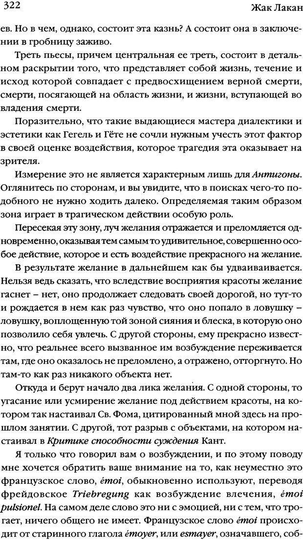 DJVU. Семинары. Книга 7. Этика психоанализа. Лакан Ж. Страница 315. Читать онлайн