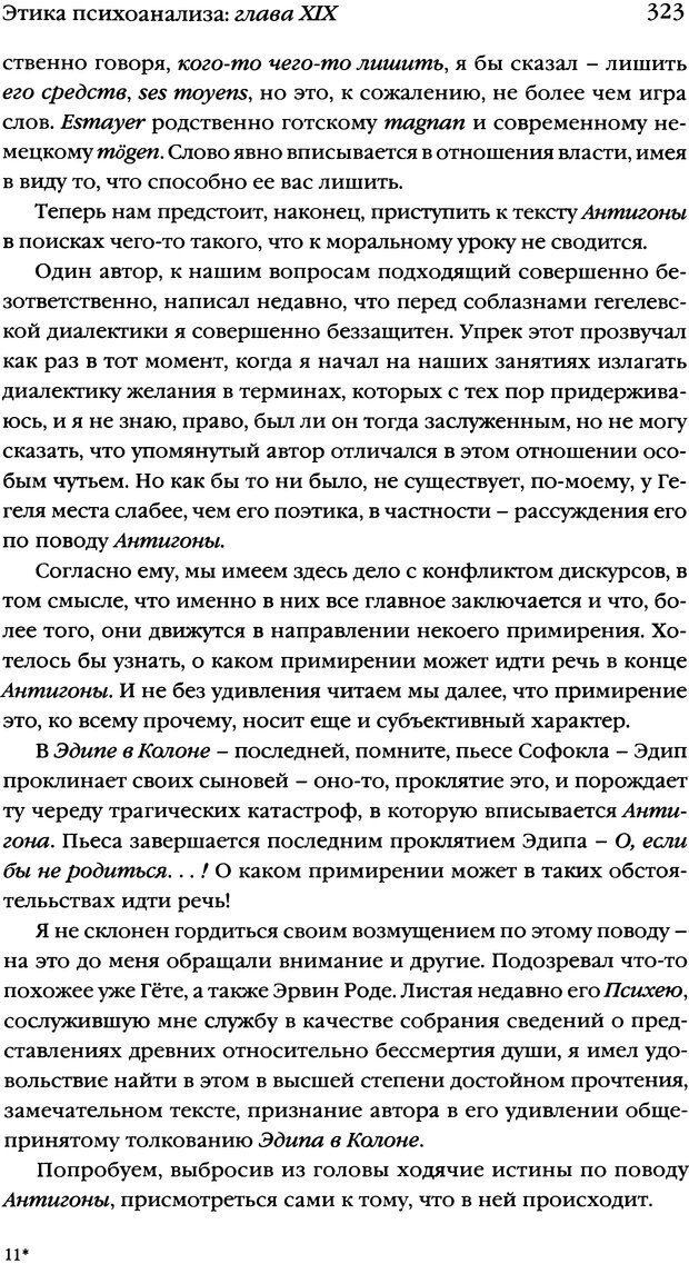 DJVU. Семинары. Книга 7. Этика психоанализа. Лакан Ж. Страница 316. Читать онлайн