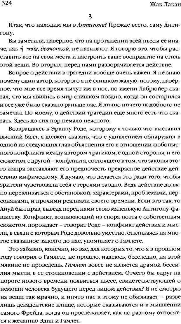 DJVU. Семинары. Книга 7. Этика психоанализа. Лакан Ж. Страница 317. Читать онлайн