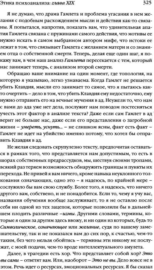 DJVU. Семинары. Книга 7. Этика психоанализа. Лакан Ж. Страница 318. Читать онлайн