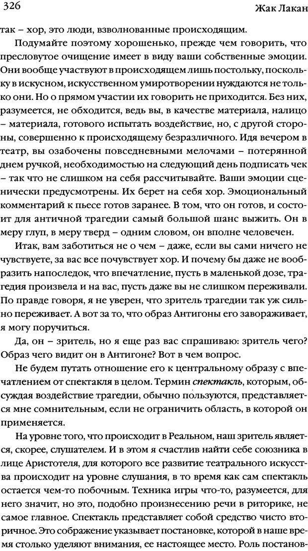 DJVU. Семинары. Книга 7. Этика психоанализа. Лакан Ж. Страница 319. Читать онлайн