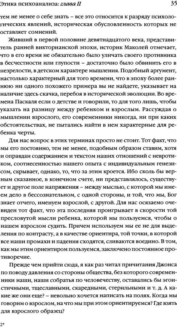 DJVU. Семинары. Книга 7. Этика психоанализа. Лакан Ж. Страница 32. Читать онлайн