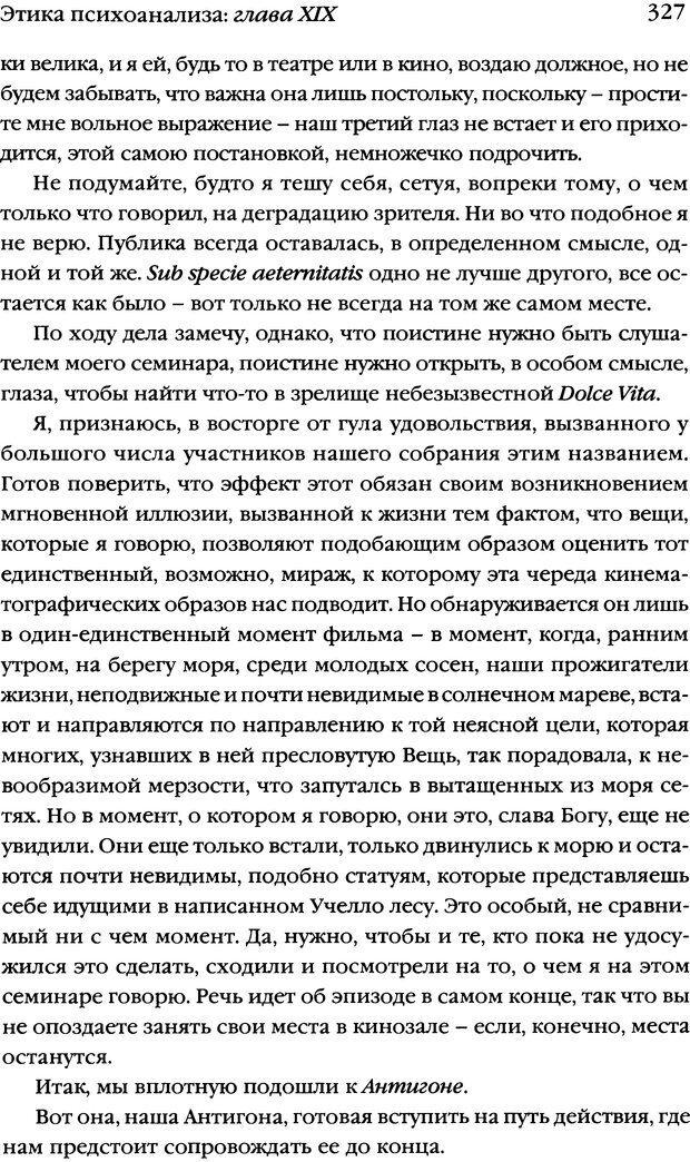 DJVU. Семинары. Книга 7. Этика психоанализа. Лакан Ж. Страница 320. Читать онлайн