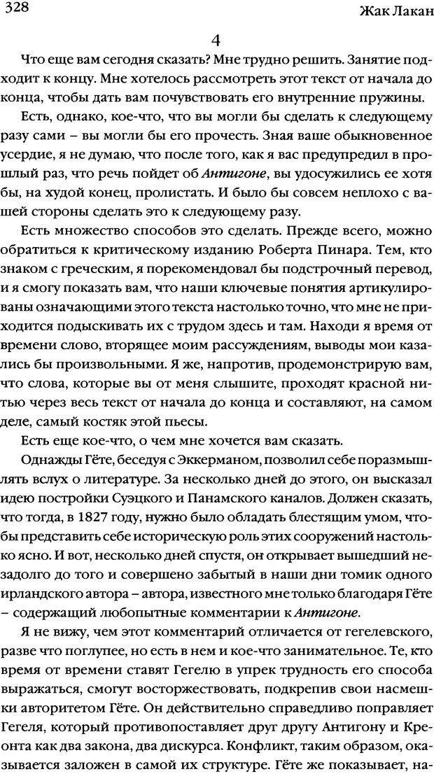 DJVU. Семинары. Книга 7. Этика психоанализа. Лакан Ж. Страница 321. Читать онлайн