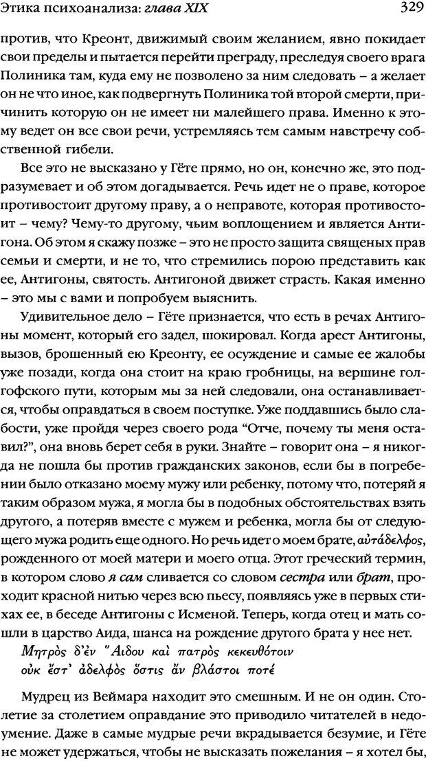 DJVU. Семинары. Книга 7. Этика психоанализа. Лакан Ж. Страница 322. Читать онлайн