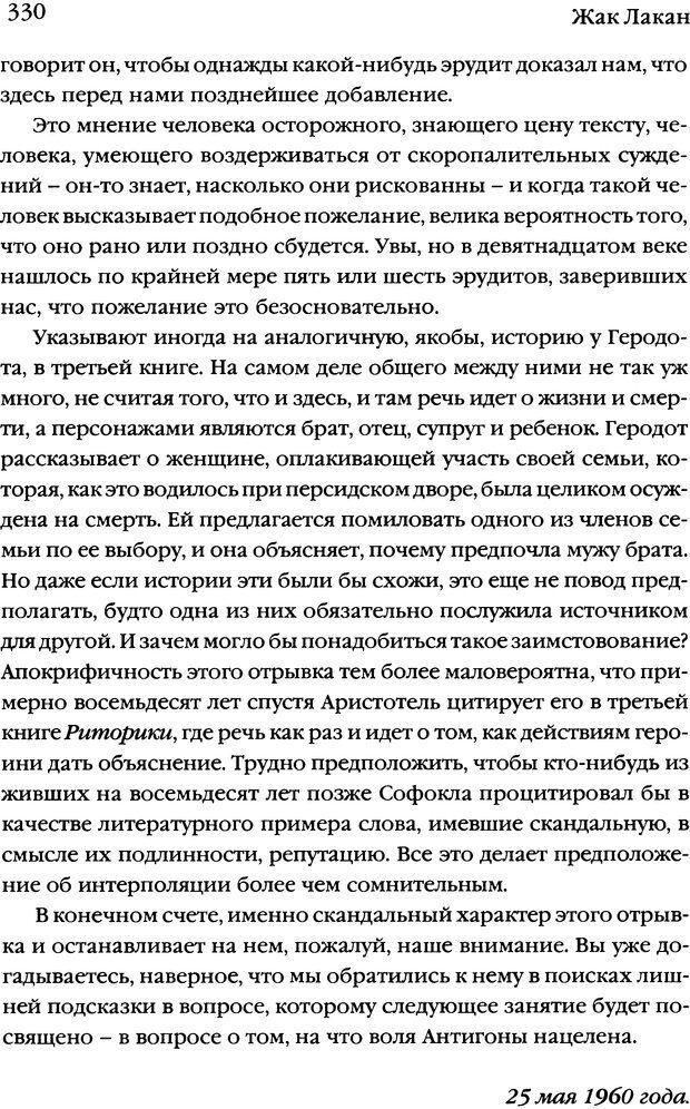 DJVU. Семинары. Книга 7. Этика психоанализа. Лакан Ж. Страница 323. Читать онлайн