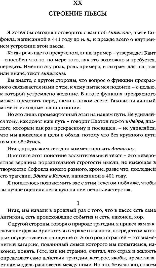 DJVU. Семинары. Книга 7. Этика психоанализа. Лакан Ж. Страница 324. Читать онлайн