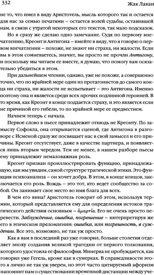 DJVU. Семинары. Книга 7. Этика психоанализа. Лакан Ж. Страница 325. Читать онлайн