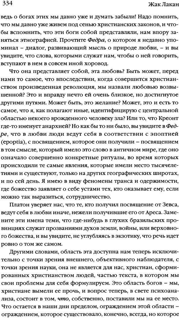 DJVU. Семинары. Книга 7. Этика психоанализа. Лакан Ж. Страница 327. Читать онлайн