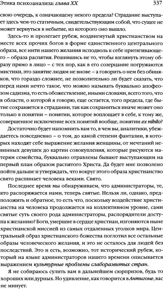 DJVU. Семинары. Книга 7. Этика психоанализа. Лакан Ж. Страница 330. Читать онлайн