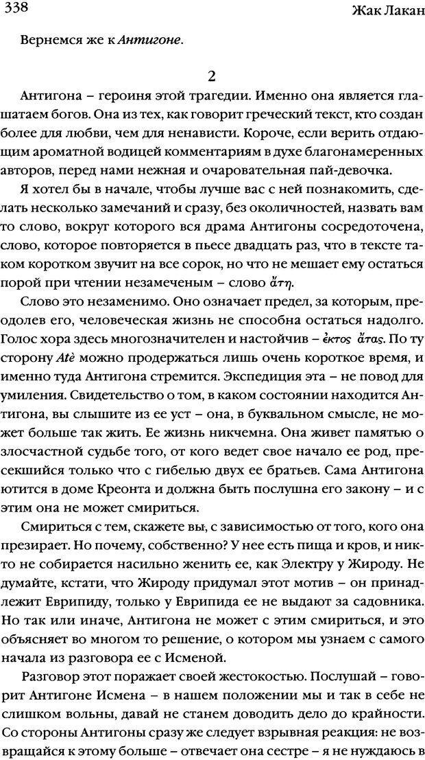 DJVU. Семинары. Книга 7. Этика психоанализа. Лакан Ж. Страница 331. Читать онлайн