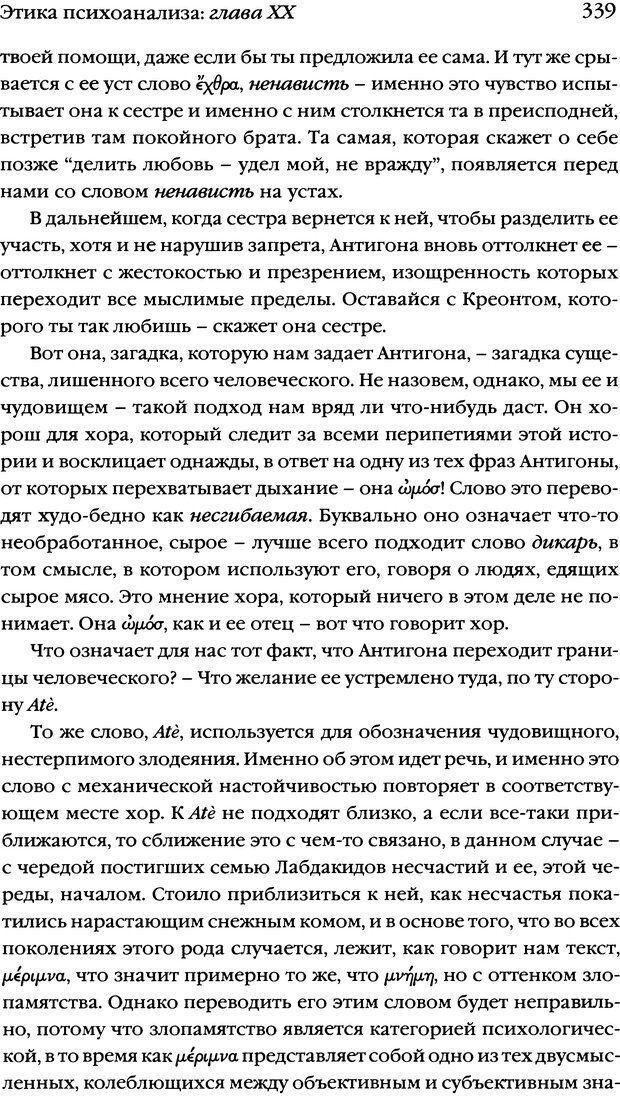 DJVU. Семинары. Книга 7. Этика психоанализа. Лакан Ж. Страница 332. Читать онлайн
