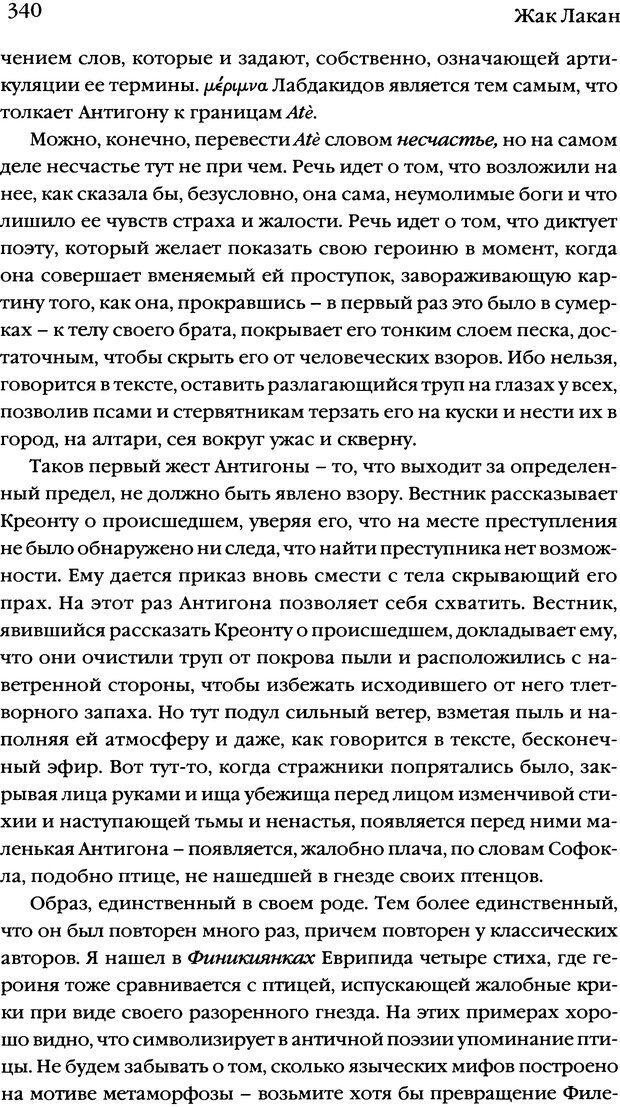 DJVU. Семинары. Книга 7. Этика психоанализа. Лакан Ж. Страница 333. Читать онлайн