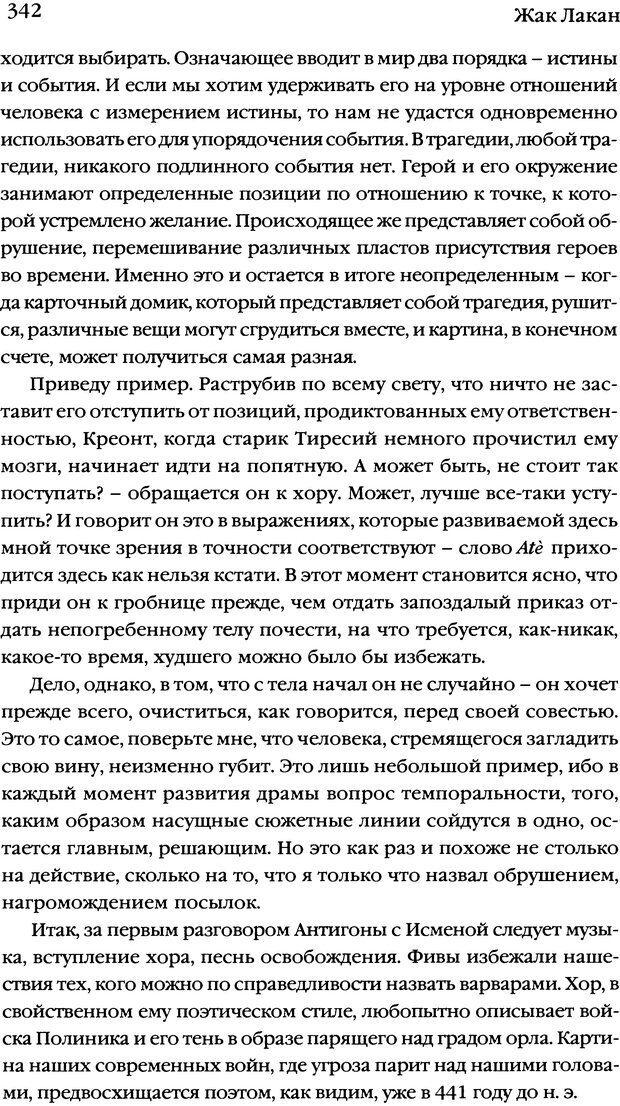 DJVU. Семинары. Книга 7. Этика психоанализа. Лакан Ж. Страница 335. Читать онлайн