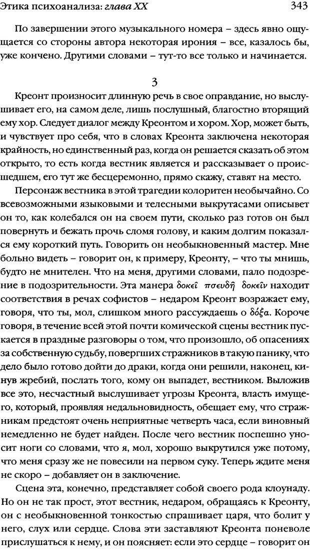 DJVU. Семинары. Книга 7. Этика психоанализа. Лакан Ж. Страница 336. Читать онлайн