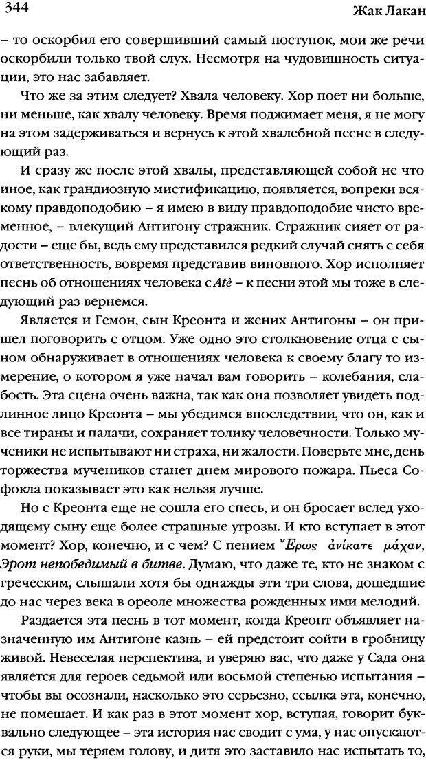 DJVU. Семинары. Книга 7. Этика психоанализа. Лакан Ж. Страница 337. Читать онлайн