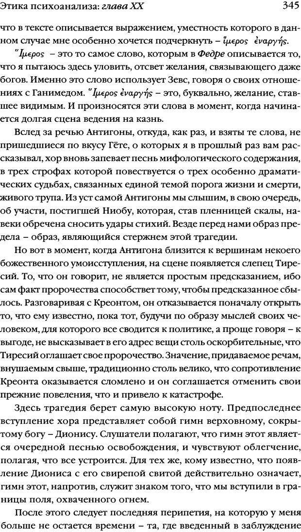 DJVU. Семинары. Книга 7. Этика психоанализа. Лакан Ж. Страница 338. Читать онлайн