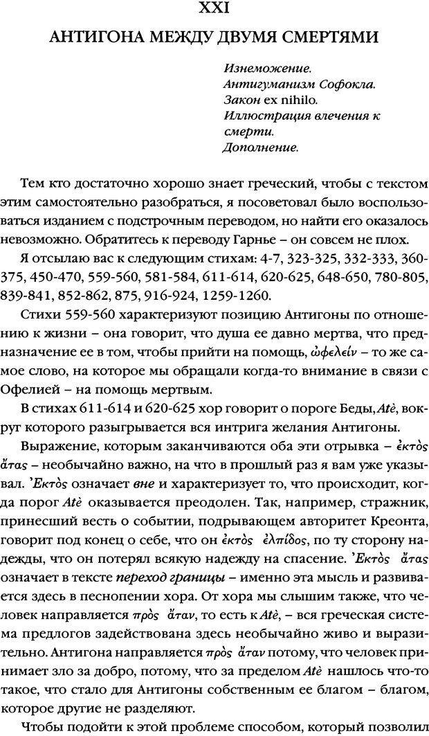DJVU. Семинары. Книга 7. Этика психоанализа. Лакан Ж. Страница 340. Читать онлайн