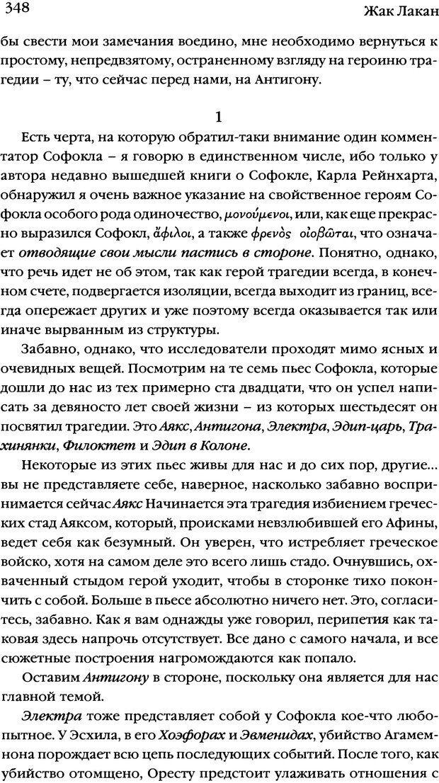 DJVU. Семинары. Книга 7. Этика психоанализа. Лакан Ж. Страница 341. Читать онлайн