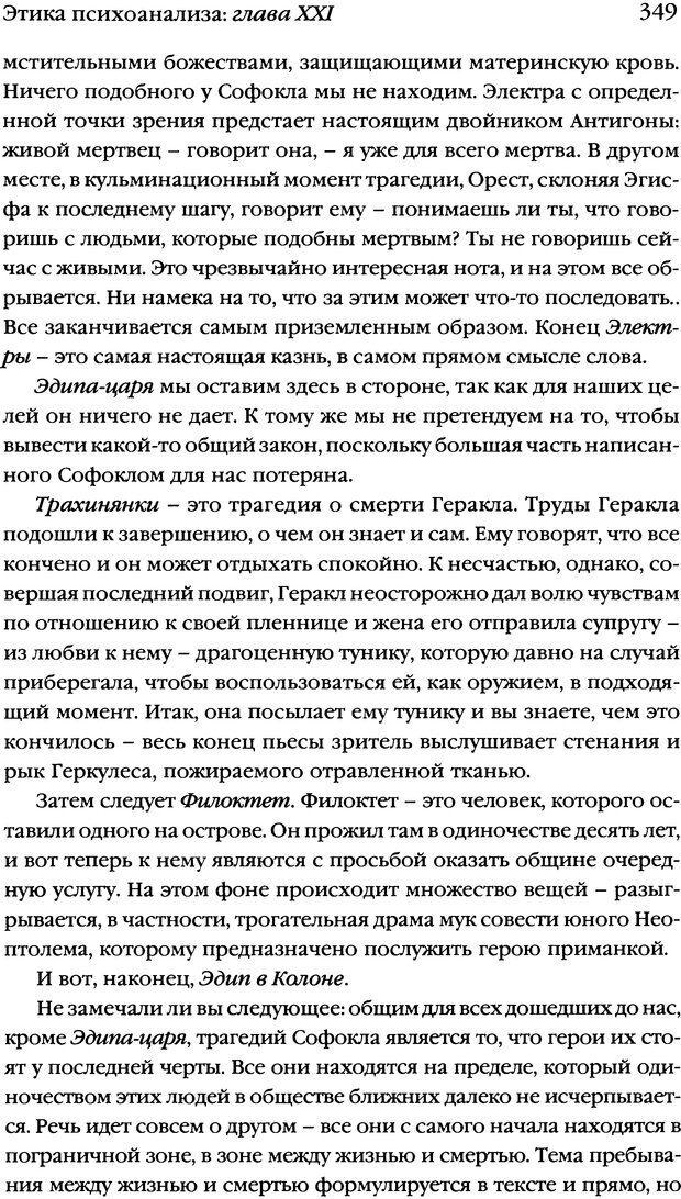 DJVU. Семинары. Книга 7. Этика психоанализа. Лакан Ж. Страница 342. Читать онлайн