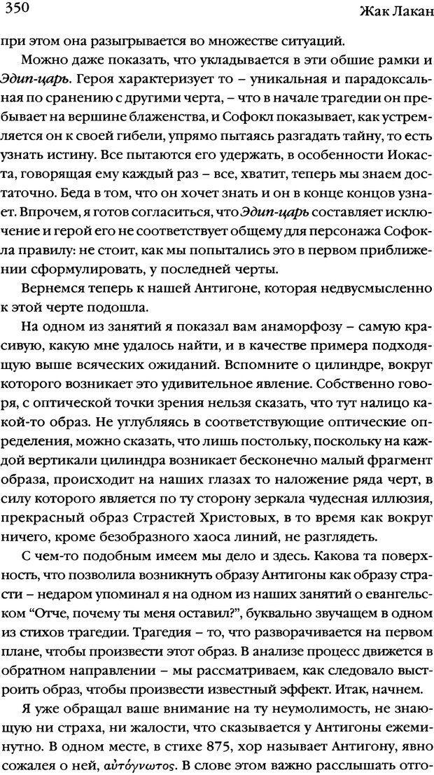 DJVU. Семинары. Книга 7. Этика психоанализа. Лакан Ж. Страница 343. Читать онлайн