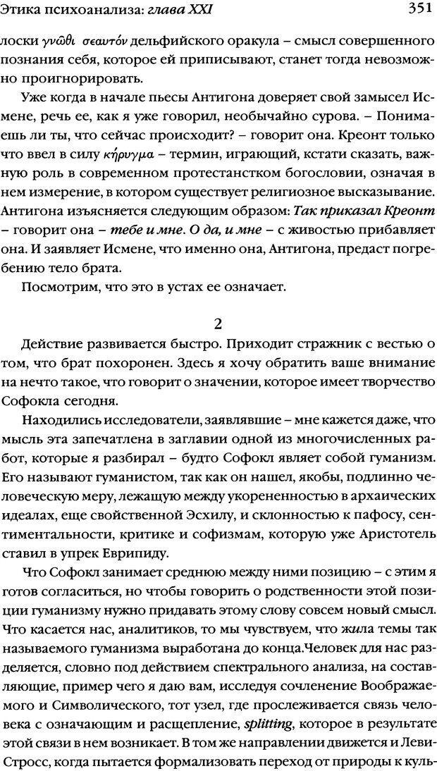 DJVU. Семинары. Книга 7. Этика психоанализа. Лакан Ж. Страница 344. Читать онлайн