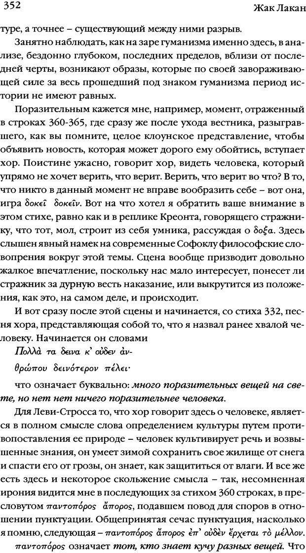 DJVU. Семинары. Книга 7. Этика психоанализа. Лакан Ж. Страница 345. Читать онлайн