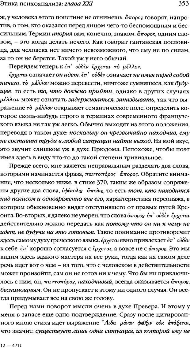 DJVU. Семинары. Книга 7. Этика психоанализа. Лакан Ж. Страница 346. Читать онлайн