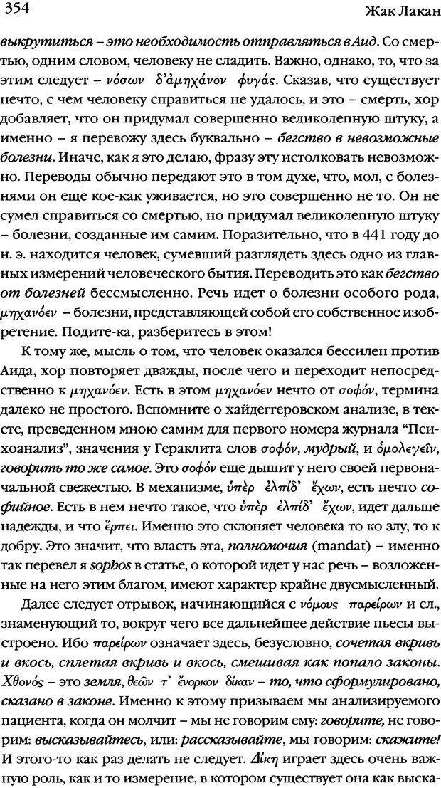 DJVU. Семинары. Книга 7. Этика психоанализа. Лакан Ж. Страница 347. Читать онлайн
