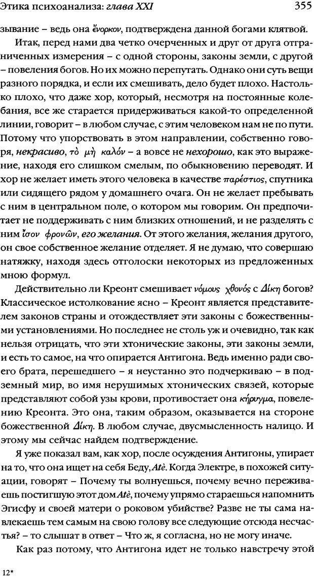 DJVU. Семинары. Книга 7. Этика психоанализа. Лакан Ж. Страница 348. Читать онлайн