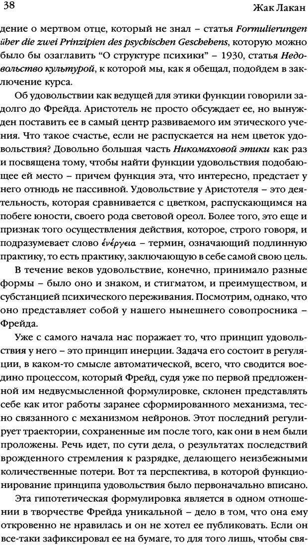 DJVU. Семинары. Книга 7. Этика психоанализа. Лакан Ж. Страница 35. Читать онлайн