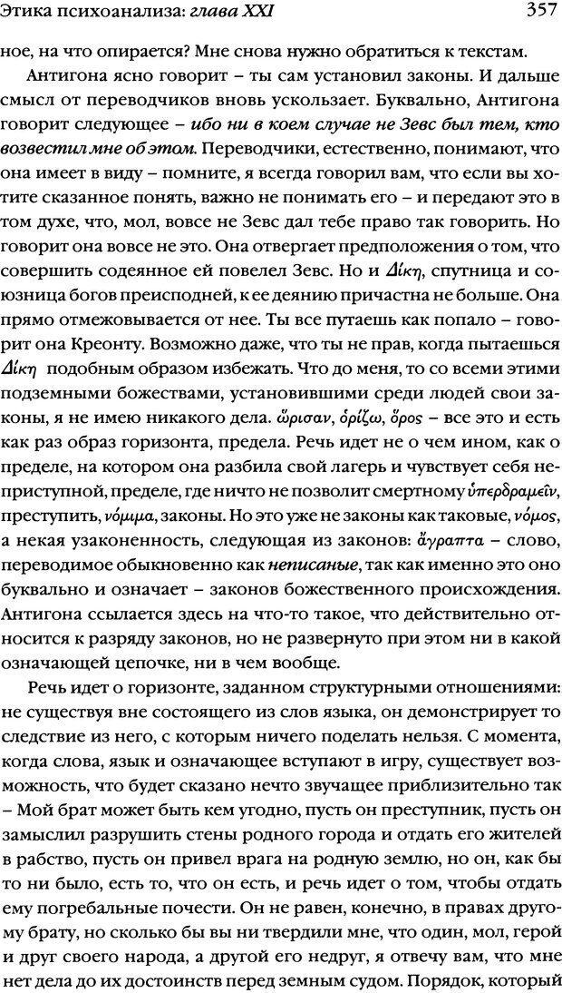 DJVU. Семинары. Книга 7. Этика психоанализа. Лакан Ж. Страница 350. Читать онлайн