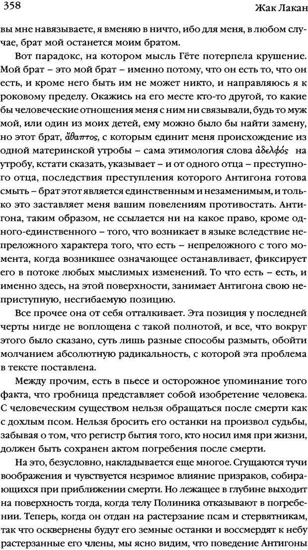 DJVU. Семинары. Книга 7. Этика психоанализа. Лакан Ж. Страница 351. Читать онлайн
