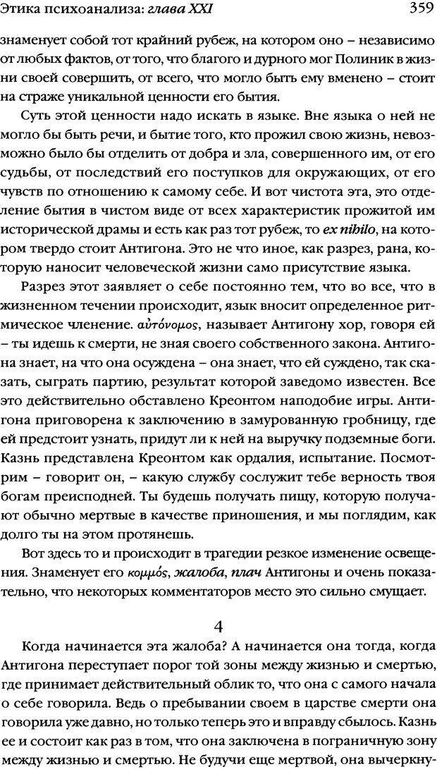 DJVU. Семинары. Книга 7. Этика психоанализа. Лакан Ж. Страница 352. Читать онлайн
