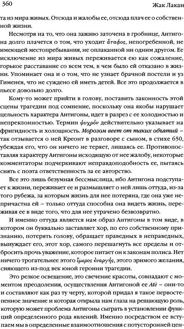 DJVU. Семинары. Книга 7. Этика психоанализа. Лакан Ж. Страница 353. Читать онлайн