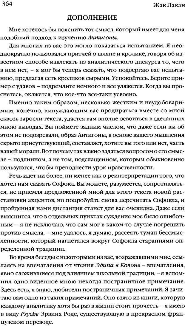 DJVU. Семинары. Книга 7. Этика психоанализа. Лакан Ж. Страница 357. Читать онлайн
