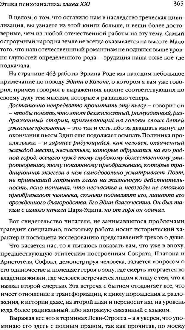 DJVU. Семинары. Книга 7. Этика психоанализа. Лакан Ж. Страница 358. Читать онлайн