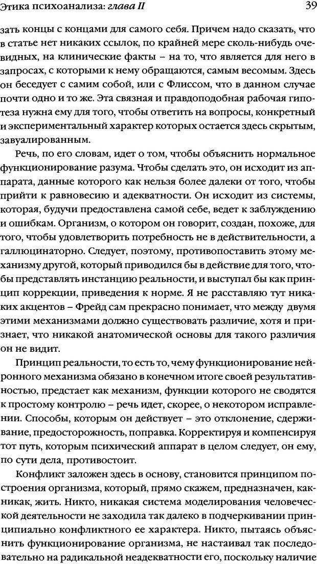 DJVU. Семинары. Книга 7. Этика психоанализа. Лакан Ж. Страница 36. Читать онлайн