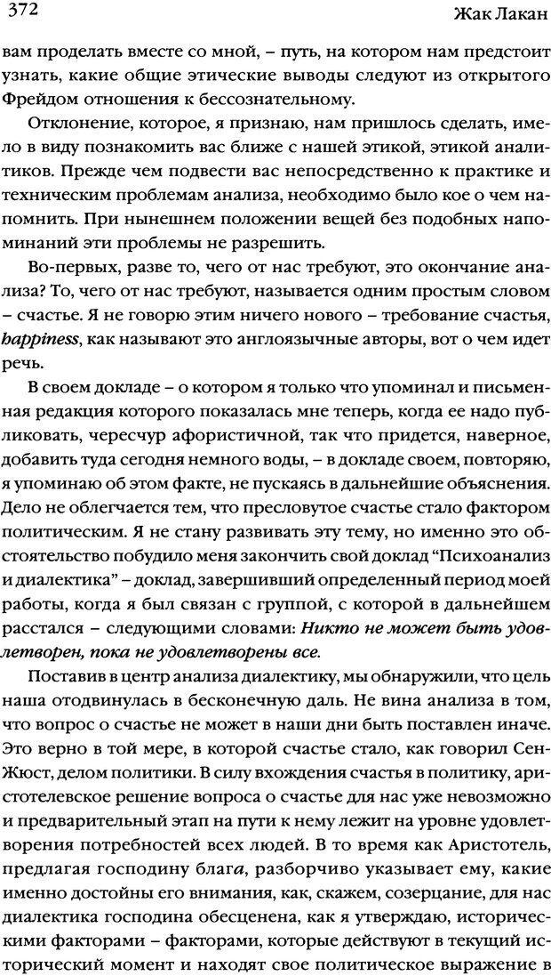 DJVU. Семинары. Книга 7. Этика психоанализа. Лакан Ж. Страница 364. Читать онлайн