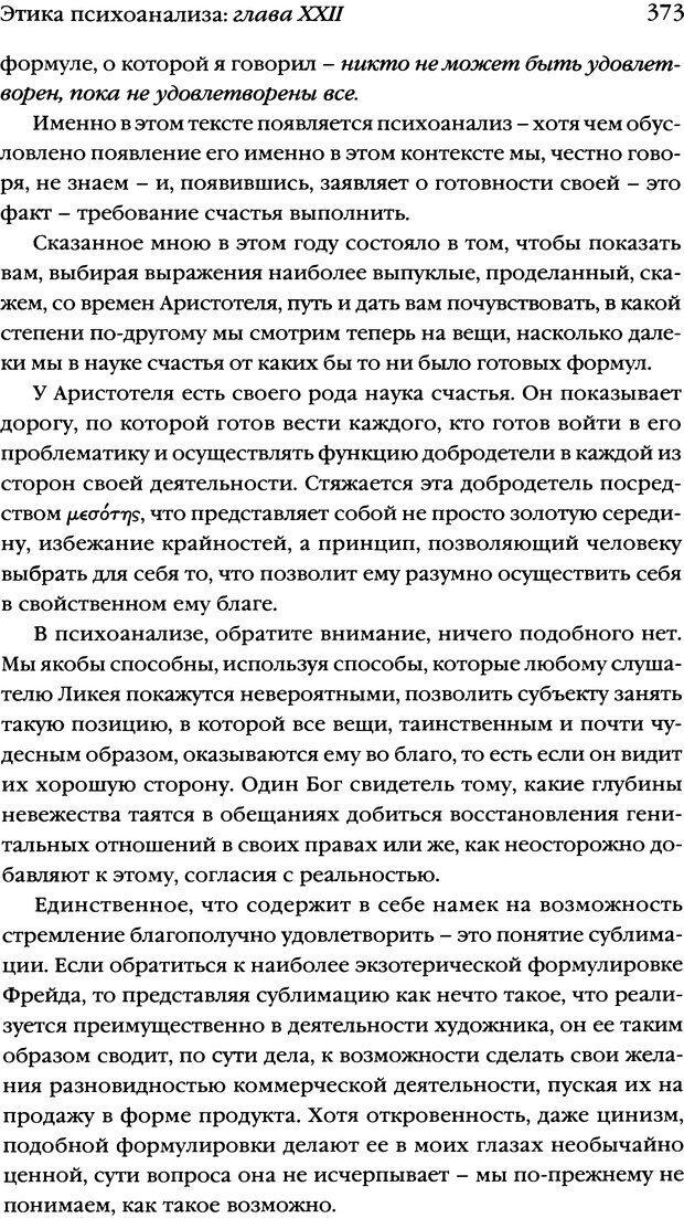 DJVU. Семинары. Книга 7. Этика психоанализа. Лакан Ж. Страница 365. Читать онлайн